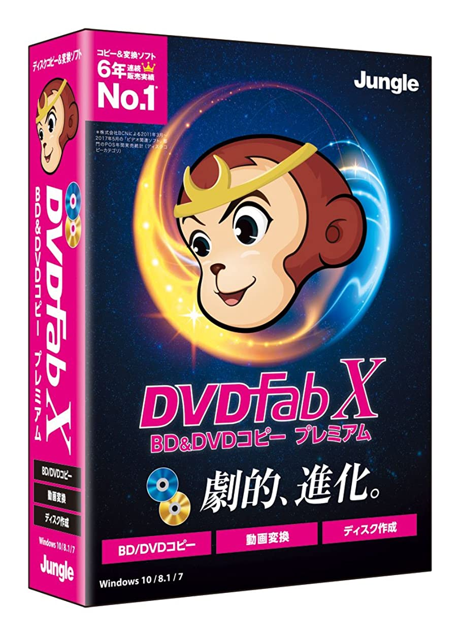 入植者教会配るジャングル DVDFab X BD&DVD コピープレミアム