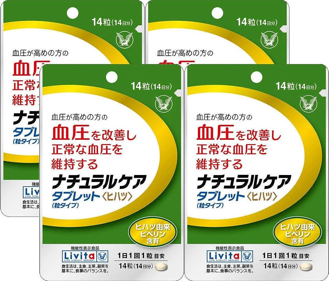 関連付けるホームバナー【4個セット】ナチュラルケア タブレット<ヒハツ> 14粒(機能性表示食品)