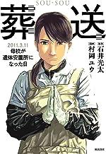 表紙: 葬送~2011.3.11 母校が遺体安置所になった日~   村岡ユウ