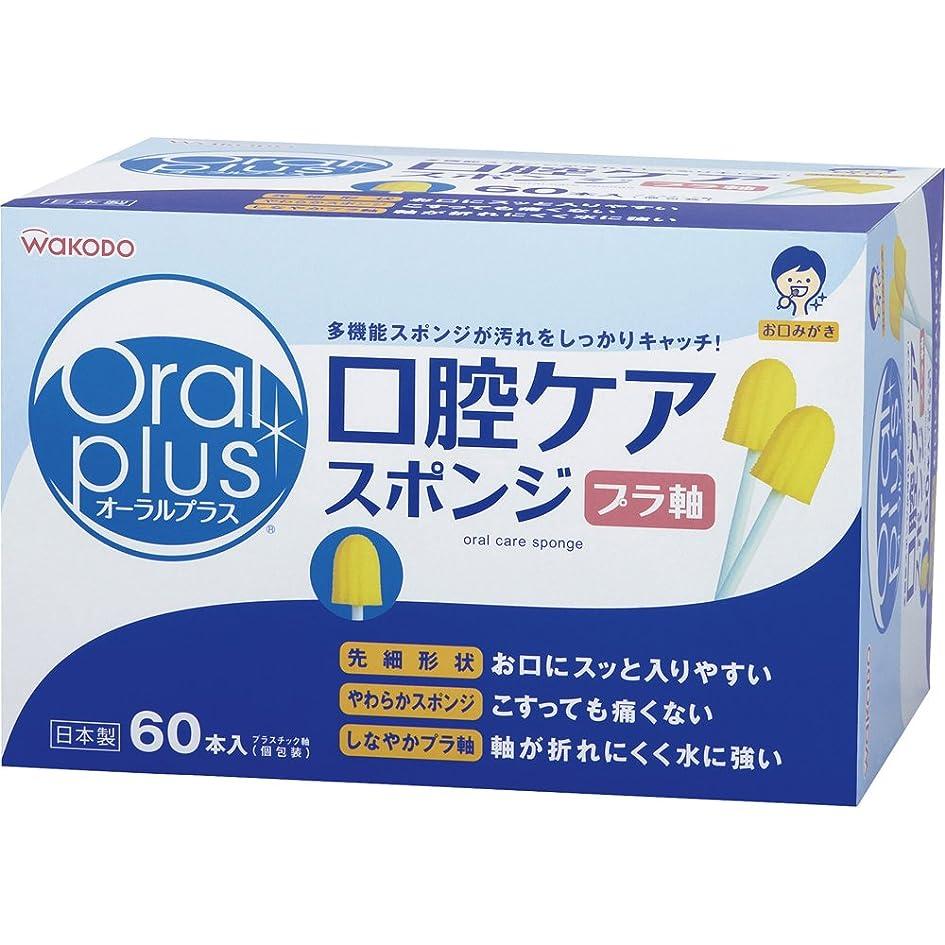 基礎理論無傷あざアサヒグループ食品 オーラルプラス 口腔ケアスポンジ プラ軸 (60本) 個包装
