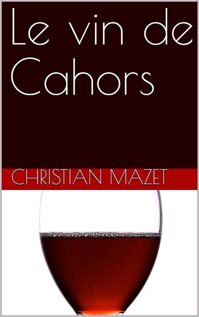 折る女将フライトLe vin de Cahors (French Edition)