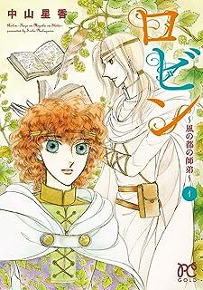 ロビン~風の都の師弟~ 1 (プリンセス・コミックス)