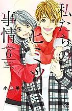 表紙: 私たちのヒミツ事情 6 (プリンセス・コミックス プチプリ) | 小島美帆子