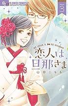 表紙: 恋人は旦那さま(3) (フラワーコミックスα) | 山田こもも