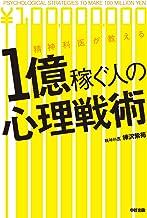 表紙: 精神科医が教える 1億稼ぐ人の心理戦術 (中経出版)   樺沢 紫苑