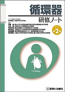 循環器研修ノート 改訂第2版