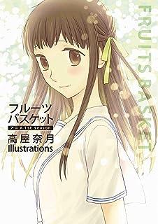 フルーツバスケット アニメ1st season 高屋奈月 Illustrations (花とゆめCOMICS)