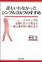 表紙: 誰もいわなかったシンプルゴルフのすすめ | 中井学