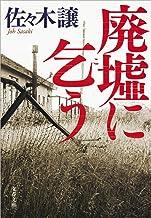 表紙: 廃墟に乞う (文春文庫) | 佐々木 譲