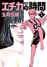 表紙: エチカの時間(2) (ビッグコミックス) | 玉井雪雄