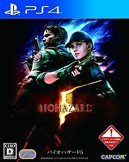 バイオハザード5 - PS4【Amazon.co.jp限定】オリジナル壁紙 配信