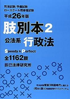 肢別本〈2〉公法系行政法〈平成26年版〉