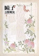 表紙: 瞳子(とうこ) (ビッグコミックス)   吉野朔実