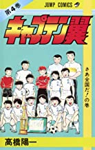 Captain Tsubasa 4 (Jump Comics) (1982) ISBN: 4088512847 [Japanese Import]