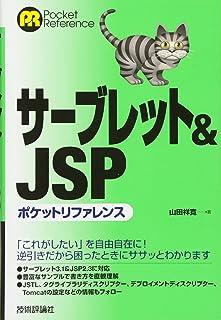 サーブレット&JSP ポケットリファレンス