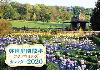 BISES(ビズ)英国庭園散歩コッツウォルズカレンダー2020 ([カレンダー])