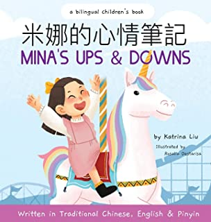 Mina's Ups and Downs (Written in Traditional Chinese, English and Pinyin)