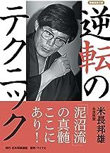 表紙: 逆転のテクニック (将棋連盟文庫) | 米長 邦雄