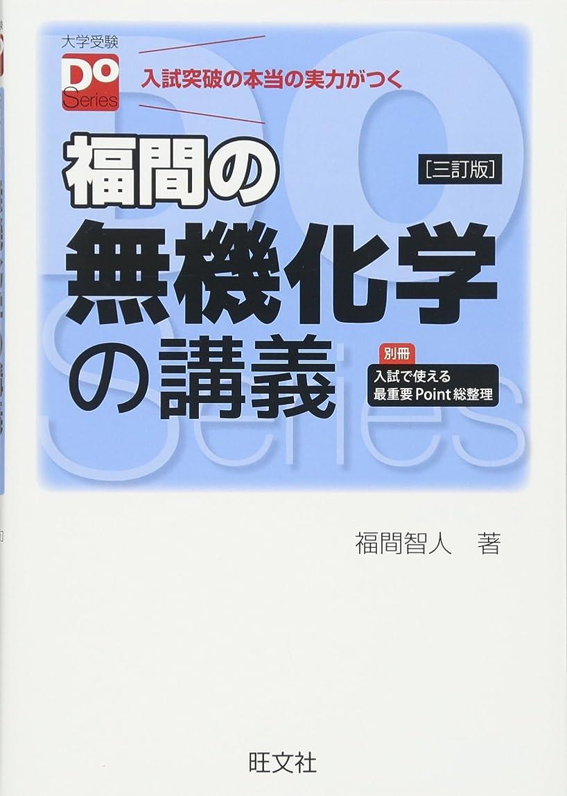 パテ敬なサイレント福間の無機化学の講義 三訂版(大学受験Doシリーズ)