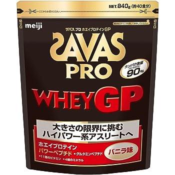 明治 ザバス(SAVAS) プロ ホエイプロテインGP バニラ味 【40回分】 840g
