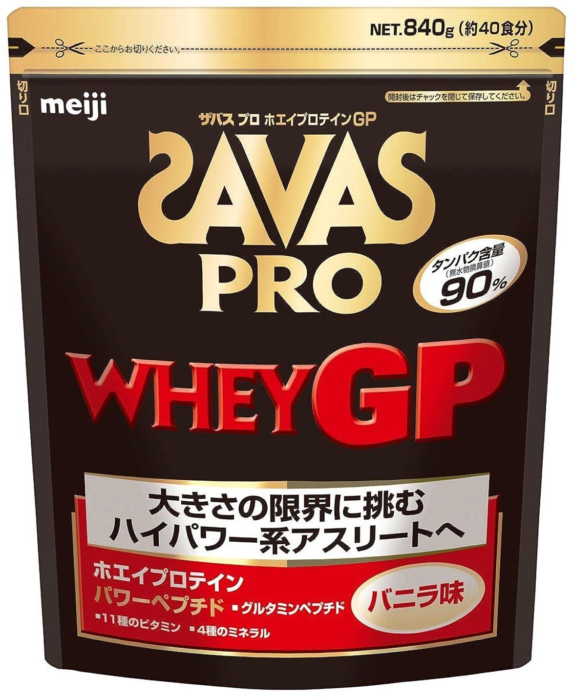 全員キャリアボットザバス(SAVAS) プロ ホエイプロテインGP バニラ味 【40回分】 840g