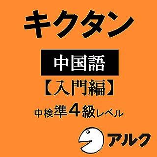 キクタン中国語 【入門編】 中検準4級レベル (アルク)