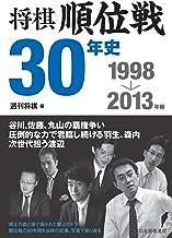 表紙: 将棋順位戦30年史 1998~2013年編 | 週刊将棋
