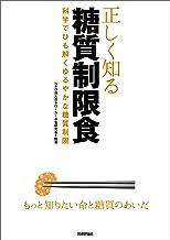 表紙: 正しく知る糖質制限食  --科学でひも解くゆるやかな糖質制限-- | 日本ローカーボ食研究会