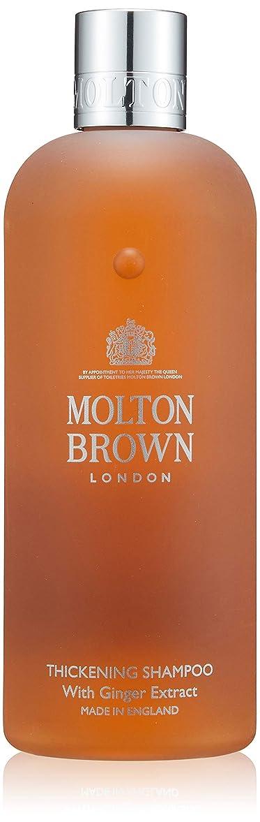 意味のあるシフト歯MOLTON BROWN(モルトンブラウン) GI ボリューミング シャンプー