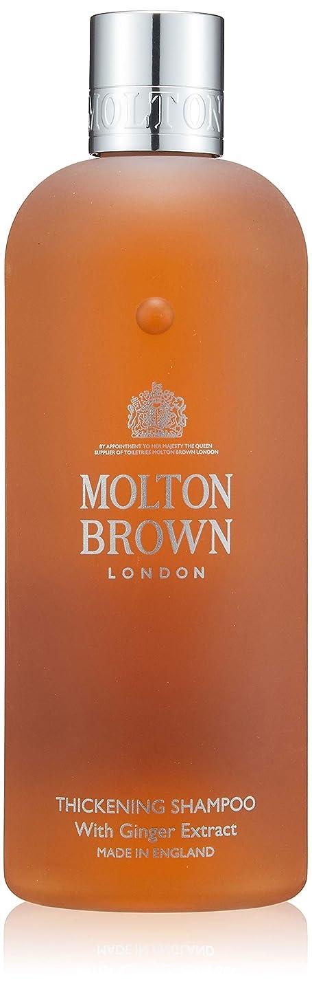 浮浪者粉砕する降下MOLTON BROWN(モルトンブラウン) GI ボリューミング シャンプー