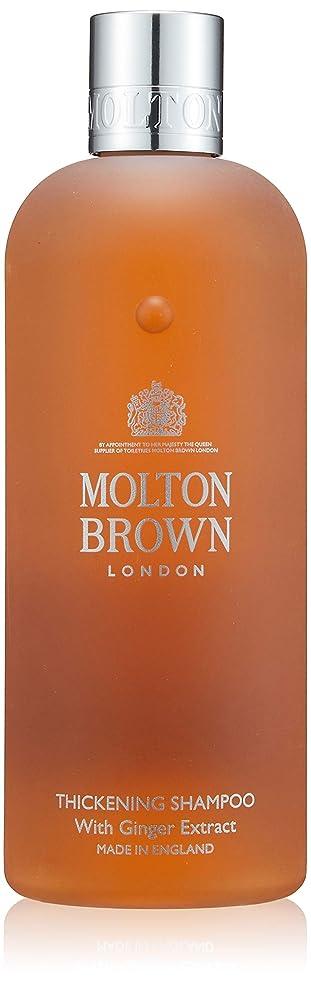 集中裁判官オートメーションMOLTON BROWN(モルトンブラウン) GI ボリューミング シャンプー