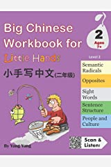 Big Chinese Workbook for Little Hands, Level 2 Paperback