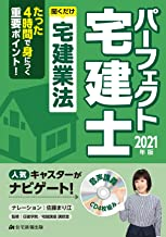 2021年版 パーフェクト宅建士 聞くだけ宅建業法 (聞いて覚える宅建!)