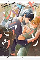 キス イン シェアハウス【電子限定かきおろし付】 (ビーボーイオメガバースコミックス) Kindle版