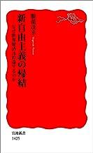 表紙: 新自由主義の帰結-なぜ世界経済は停滞するのか (岩波新書) | 服部 茂幸