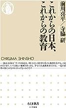 表紙: これからの日本、これからの教育 (ちくま新書) | 寺脇研