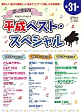 月刊ピアノプレゼンツ ピアノで楽しむ 平成ベスト・スペシャル (月刊ピアノ 2019年2月号増刊)