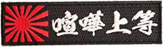 [Japan Import] 100% Embroidery Verclo Embroidered Morale Patch Runaway Bring it on! A0192