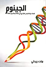 Genome: The story of the life of the human race in twenty-three chapters