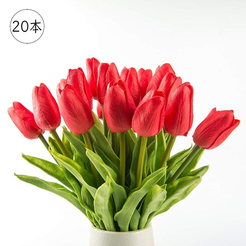 魔術リフレッシュ平方造花 枯れない花 チューリップ 造花 インテリア ギフト 大切な人へ感謝の気持ちを伝える 花束 インテリア造花 アートフラワー シルク製造花 20本 レッド 家、事務所、店、喫茶店、結婚式、パーティーなど様々の応用場所