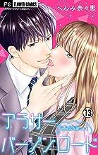 表紙: アラサーバージンロード【マイクロ】(13) (フラワーコミックス)   へんみ奈々恵