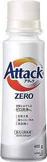 アタック ZERO(ゼロ) 洗濯洗剤 液体 本体 400g (衣類よみがえる「ゼロ洗浄」へ)