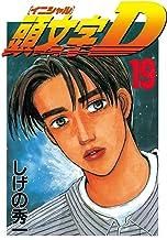表紙: 頭文字D(19) (ヤングマガジンコミックス) | しげの秀一