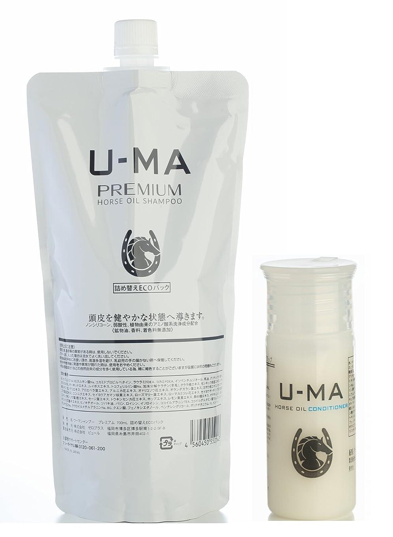 劇場閉じ込める水分U-MA ウーマシャンプープレミアム 詰め替え 700ml (約5ヶ月分) & コンディショナー ミニボトル 30ml