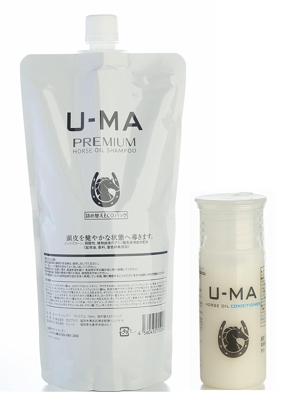 選択する回路魚U-MA ウーマシャンプープレミアム 詰め替え 700ml (約5ヶ月分) & コンディショナー ミニボトル 30ml
