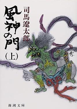 Fengshen Gates [Japanese Edition] (Volume # 1)