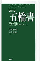 [新訳]五輪書 自己を磨き、人生に克つためのヒント Kindle版