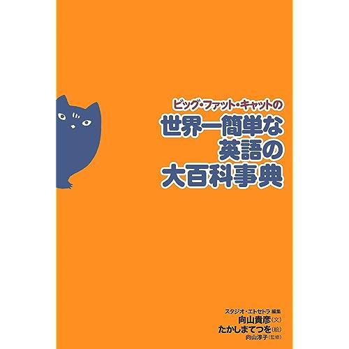 ビッグ・ファット・キャットの世界一簡単な英語の大百科事典