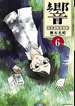 表紙: 響~小説家になる方法~(6) (ビッグコミックス) | 柳本光晴
