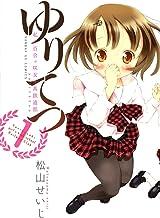 表紙: ゆりてつ~私立百合ヶ咲女子高鉄道部~(1) (サンデーGXコミックス) | 松山せいじ
